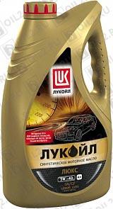 Купить ЛУКОЙЛ Люкс 5W-40 синтетическое 4 л.